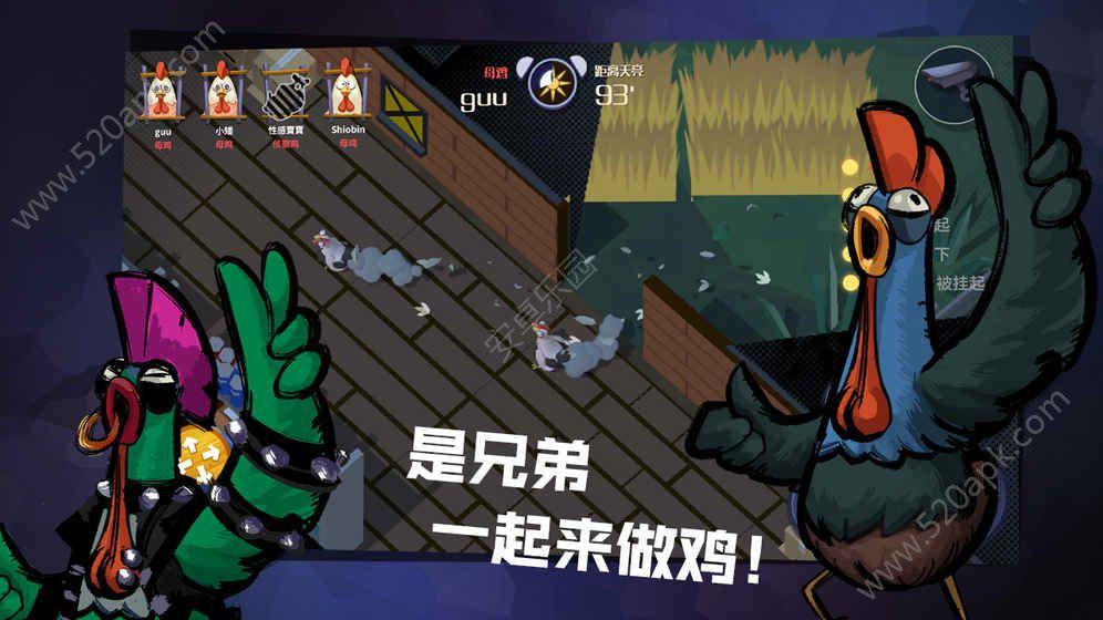 危鸡之夜手游下载官方网站正版图5: