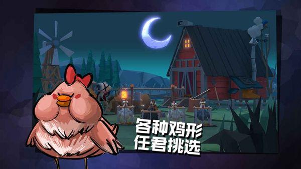 危鸡之夜手游下载官方网站正版图片2