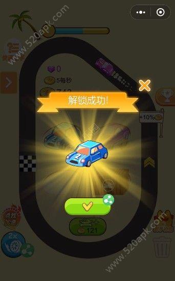 微信疯狂赛车场小程序游戏无限金币钻石内购修改版  v1.0图2