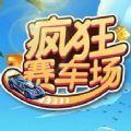 微信疯狂赛车场小程序必赢亚洲56.net无限金币钻石内购修改版 v1.0
