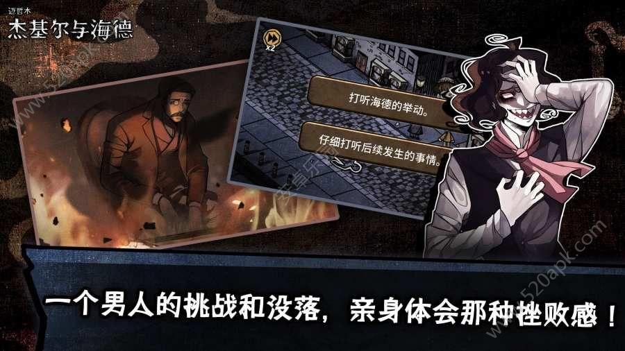 迈哲木杰基尔与海德游戏官网安卓版(MazM Dr.Jekyll)图4:
