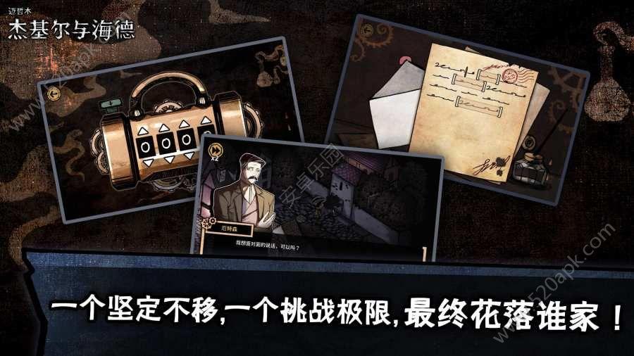 迈哲木杰基尔与海德游戏官网安卓版(MazM Dr.Jekyll)图2: