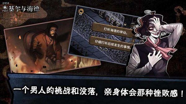 迈哲木杰基尔与海德游戏官网安卓版(MazM Dr.Jekyll)图片2