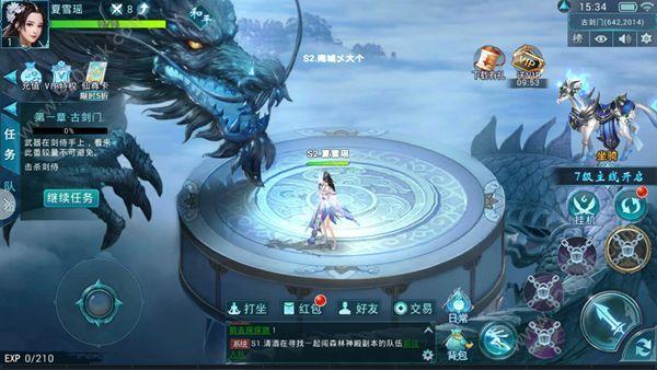 剑锁清秋手游下载官方网站正版图片2