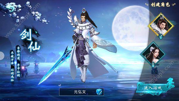 剑锁清秋手游下载官方网站正版图片1