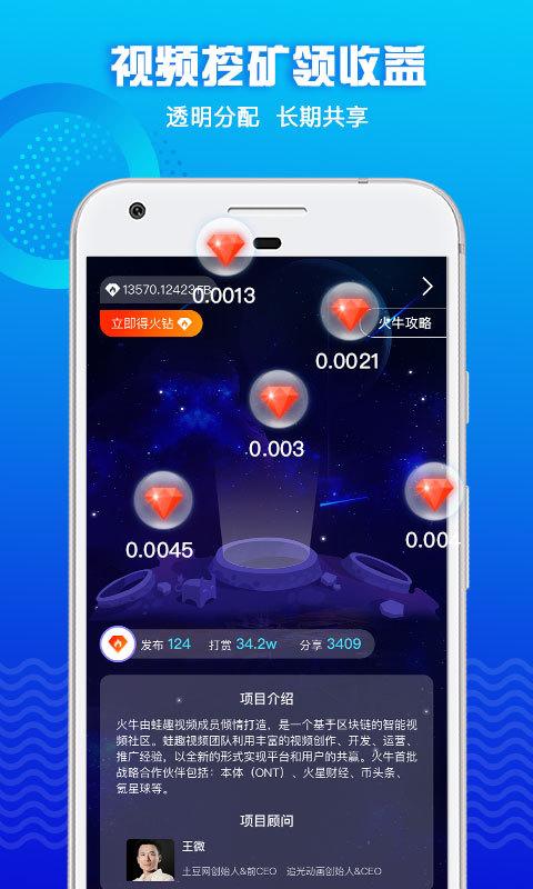 火牛视频app图3