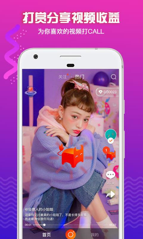 火牛视频赚钱app手机版图片2