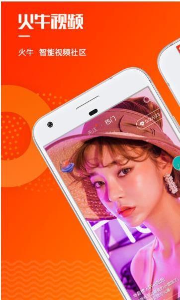 火牛视频赚钱app手机版图片1