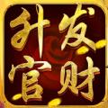 升官发财手机版必赢亚洲56.net最新版下载安装 v1.0