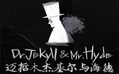 迈哲木杰基尔与海德