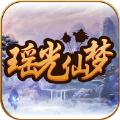瑶光仙梦官方网站下载正版56net必赢客户端 v1.0