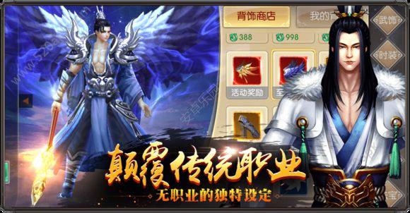 灵剑封神记手游下载官方网站正版图3: