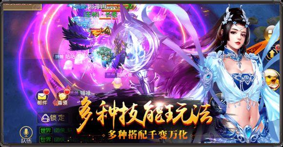 灵剑封神记手游下载官方网站正版图片2