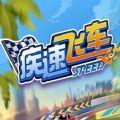 微信疾速飞车小程序游戏官方安卓版 v1.0
