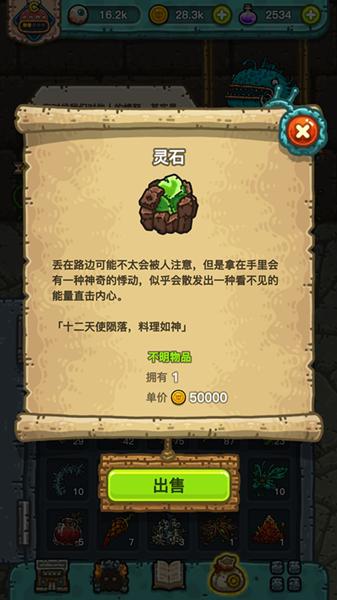 黑暗料理王绿色的灵石有什么作用?绿色的灵石作用介绍[图]