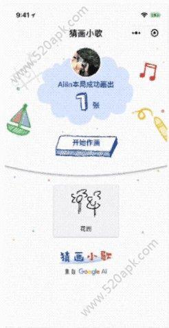 谷歌猜画小歌小程序游戏官方下载安卓版图3: