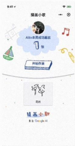 谷歌猜画小歌小程序游戏官方下载安卓版图片1