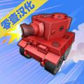 坦克破坏者中文无限金币内购修改版 v0.1.13