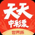 天天中彩票app官方手机版 V3.3.2