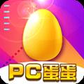 PC蛋蛋最新版软件app V1.42