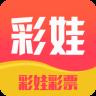 彩娃彩票app官方手机版 V1.0.0