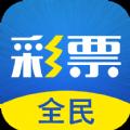全民彩票app官方手机版 V1.10