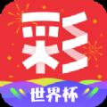人人中彩票app官方手机版 v1.20.1