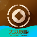 大众钱柜app官方手机版 v1.0.0