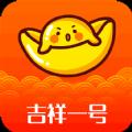 吉祥一号贷款app官方版 V1.0