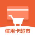 信用卡超市app手机版 v1.0