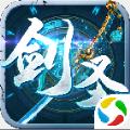 剑圣online56net必赢客户端官网下载最新必赢亚洲56.net手机版版 v1.1004.11