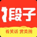 全民段子app官方手机版 v1.2.1