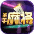 圣手麻将官方网站下载正版手游 v1.0