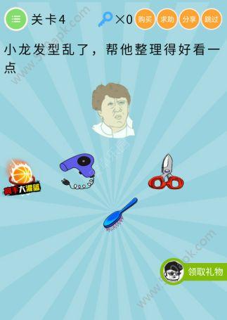 微信最无敌烧破大脑小程序游戏官方安卓版图5: