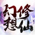 幻想修仙官网版
