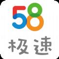 58极速app官方手机版 v1.0