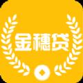 金穗贷app官方手机版 v1.00.01