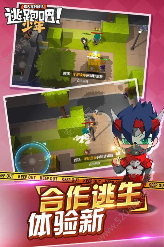 逃跑吧少年游戏官方网站下载最新版  v4.2.1图3