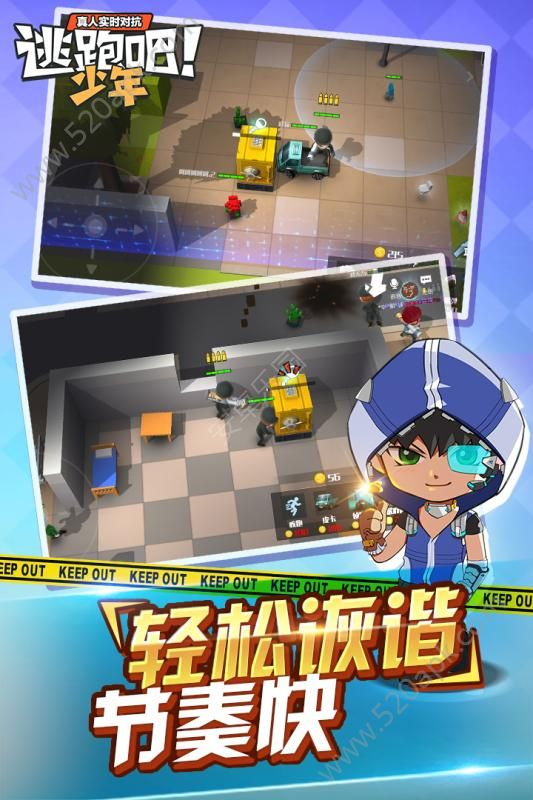 逃跑吧少年游戏官方网站下载最新版图4: