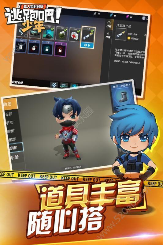 逃跑吧少年游戏官方网站下载最新版图1: