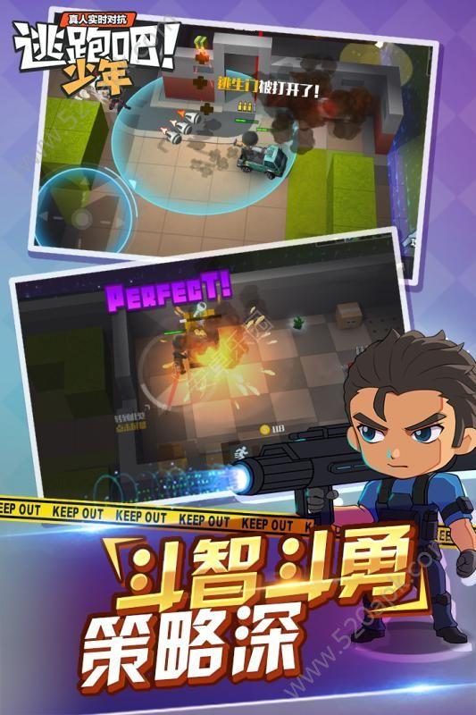 逃跑吧少年游戏官方网站下载最新版图5: