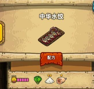 黑暗料理王中华水饺怎么做?中华水饺制作方法及配方攻略[多图]