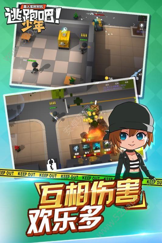 逃跑吧少年游戏官方网站下载最新版图2: