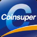 Coinsuper币成交易所app手机版 v2.0.5