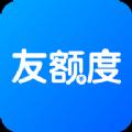 友额度贷款app官方版 v2.0