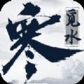 觅水寒手机游戏正版官方网站下载 v1.0