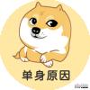 微信小程序单身原因游戏官方网站下载最新版 v1.0