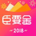 臣要金app手机版 v1.0.2