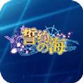 誓约之海游戏官方网站下载正版手游 v1.0