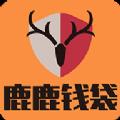 鹿鹿钱包app官方手机版 v0.0.1